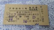 m454 東京印刷常備【 八 甲 田 51号 】上野駅発行