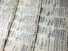 ★五摂家 鷹司家関連史料 古文書大量一括まとめて 書状・消息