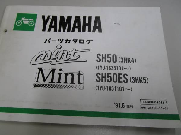 yamaha mint parts catalog electrical wiring diagram attaching used rh yahoo aleado com Yamaha ATV Wiring Diagram Yamaha Outboard Motor Wiring Diagram