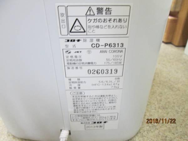 コロナ CORONA 除湿機&衣類乾燥 CD-P6313_画像2