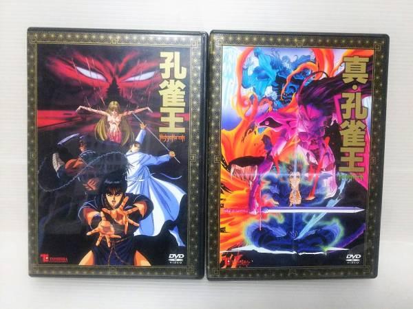 [30] 美品 OVA 孔雀王/真・孔雀王 DVD 2本セット