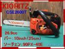 チェンソー KIORITZ CSE2600T 整備済み 25cmバー 26.9cc