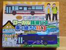 TOMYTEC バスコレクション ローカル路線バス乗り継ぎの旅3