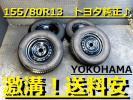 激溝!送料安 155/80R13 パッソ ヴィッツ プロボックス トヨタ