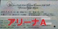 アリーナA●1/1(日)KinKi Kids キンキ 京セラドーム大阪 1枚a