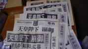 号外 天皇陛下崩御 昭64.1.7 全国59紙 入手困難
