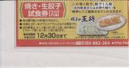 ★ 餃子の王将 餃子無料試食券 ★10枚セット