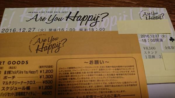 ★嵐★東京ドーム★12/27★スタンド★2枚
