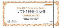 ☆★妙高杉ノ原スキー場 リフト1日券引換券★☆送料込!