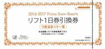 ☆★万座温泉スキー場 リフト1日券引換券★☆送料込!
