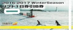 ☆★びわ湖バレイリフト1日券引換券★☆送料込!