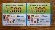 ★ゼンショー株主優待券 1000円分(500円×2枚)★