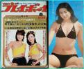 ◇週刊プレイボーイ`78ピンクレディー 浅野真弓 今陽子 江原利枝