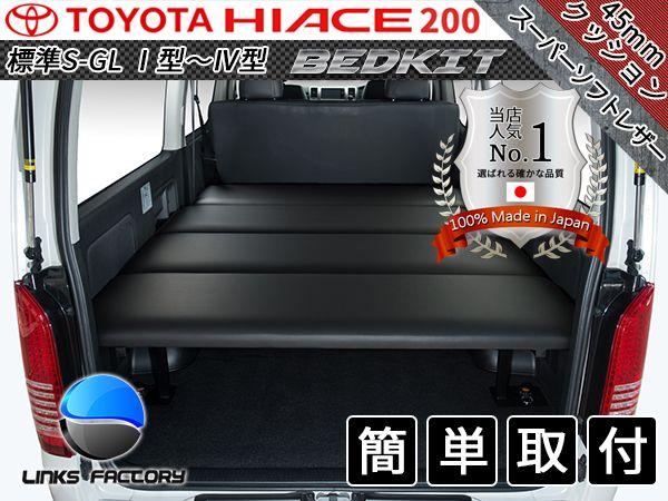 ハイエース 200標準S-GL ベッドキットⅠ型~Ⅳ型 即決送料半額
