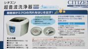 CITIZEN シチズン 超音波洗浄器 SW5800