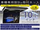 10.1インチフリップダウンモニター 70 VOXY 取付キット付3
