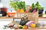 日経トレンディ 2位 TastyTable ミールキット クーポン 食材宅配