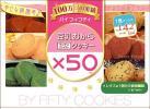 3個出品100万食突破 豆乳おからクッキーマンナンファイバー訳