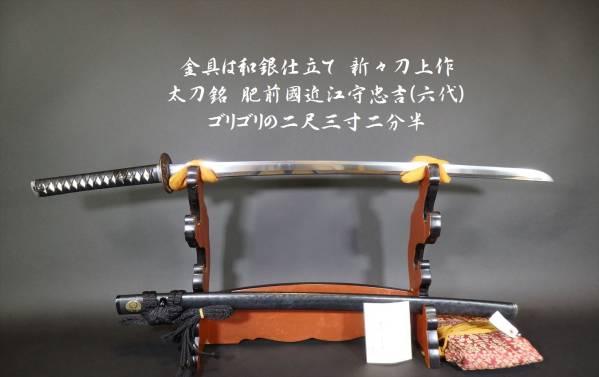 新々刀上作☆太刀銘 肥前國近江守忠吉(六代)☆70.4センチ