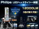 プリウスα◆PHILIPS H16 3色12000LM LEDフォグランプ