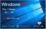 ☆ Windows10 インストールディスク Pro/Home 64bit /32bit D☆