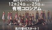 欅坂46 Christmas クリスマス ライブ 12/25