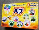 ☆1円から花王バブ9種各8個全72個セット入浴剤