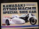 ナガノ模型 カワサキ GT500マッハ?スペシャルサイドカー 新品