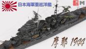龍騎★M★1/700 日本海軍 重巡洋艦 摩耶/Maya 1944完成品111