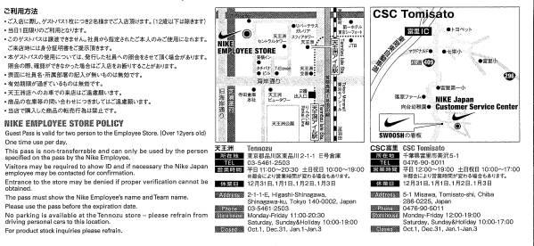 天王洲、富里のどちらかの店舗を利用可能