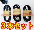 micro usbケーブル 3本セット★Androidスマホ対応充電ケーブル黒