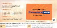 送料込☆オートバックス株主優待ポイント3,000円分