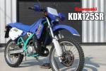 希少 A5型 後期 KDX125SR カワサキ DX125A
