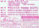 12月17日(百田夏菜子、芳根京子、谷村美月、)土曜スタジオパーク