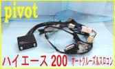 【ハイエース200系】 pivot ピボット・3-drive AC フルセット