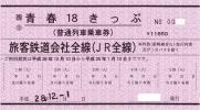 青春18きっぷ 常備券 未使用 返送不要 JJHF