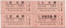 JR九州 JR地紋入場券 4枚セット 昭和62年
