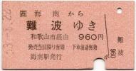 JR西日本 海南から難波 南海連絡 JR地紋 昭和63年