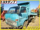 栃木★S59 トヨタ ダイナ ダンプ N-BU23D 7万km 一時抹消