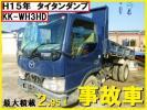 H15 マツダ タイタン ダンプ MT 積載2.95t 抹消 事故車