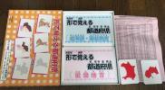 七田式◇形で覚える都道府県 カード141枚 カルタ1組◇しち