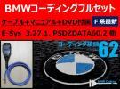 New★Fシリーズ BMW&MINIコーディング+診断フルセット DVD版60.2