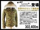 30万ルシアンペラフィネ贅沢なファー付カモフラダウンジャケット