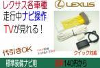 レクサスIS F/350/250(~H21.7)■走行中テレビ・ナビキット