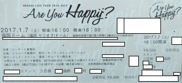 嵐☆Are You Happy?☆福岡 ヤフオクドーム☆連番1-3枚 1/7