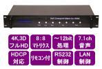 【新品】HDMIマトリックススイッチ 8入力8出力 4Kテレビ対応