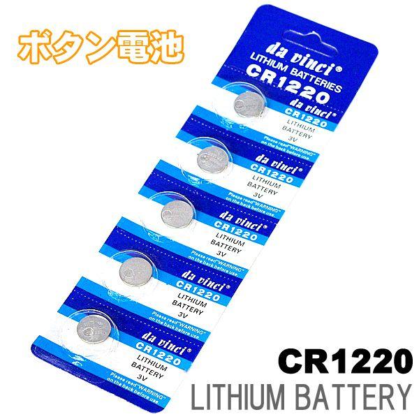 【まとめ買い】★新品即決★ボタン電池CR1220 100個入り!_画像2