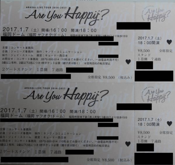 1/7(土)嵐 Are You Happy?福岡ヤフオクドーム2枚セット①
