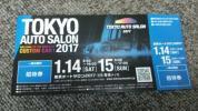 送料無料★2017東京オートサロン 招待券★