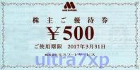 ♪ミスタードーナツ♪モスバーガー株主優待券500円券2枚♪切手可